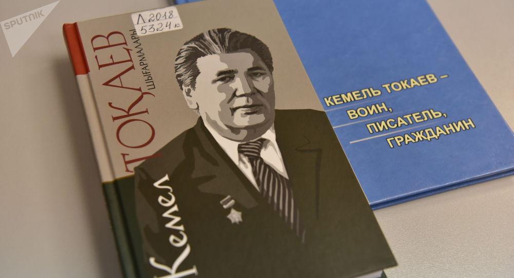Книги Кемеля Токаева