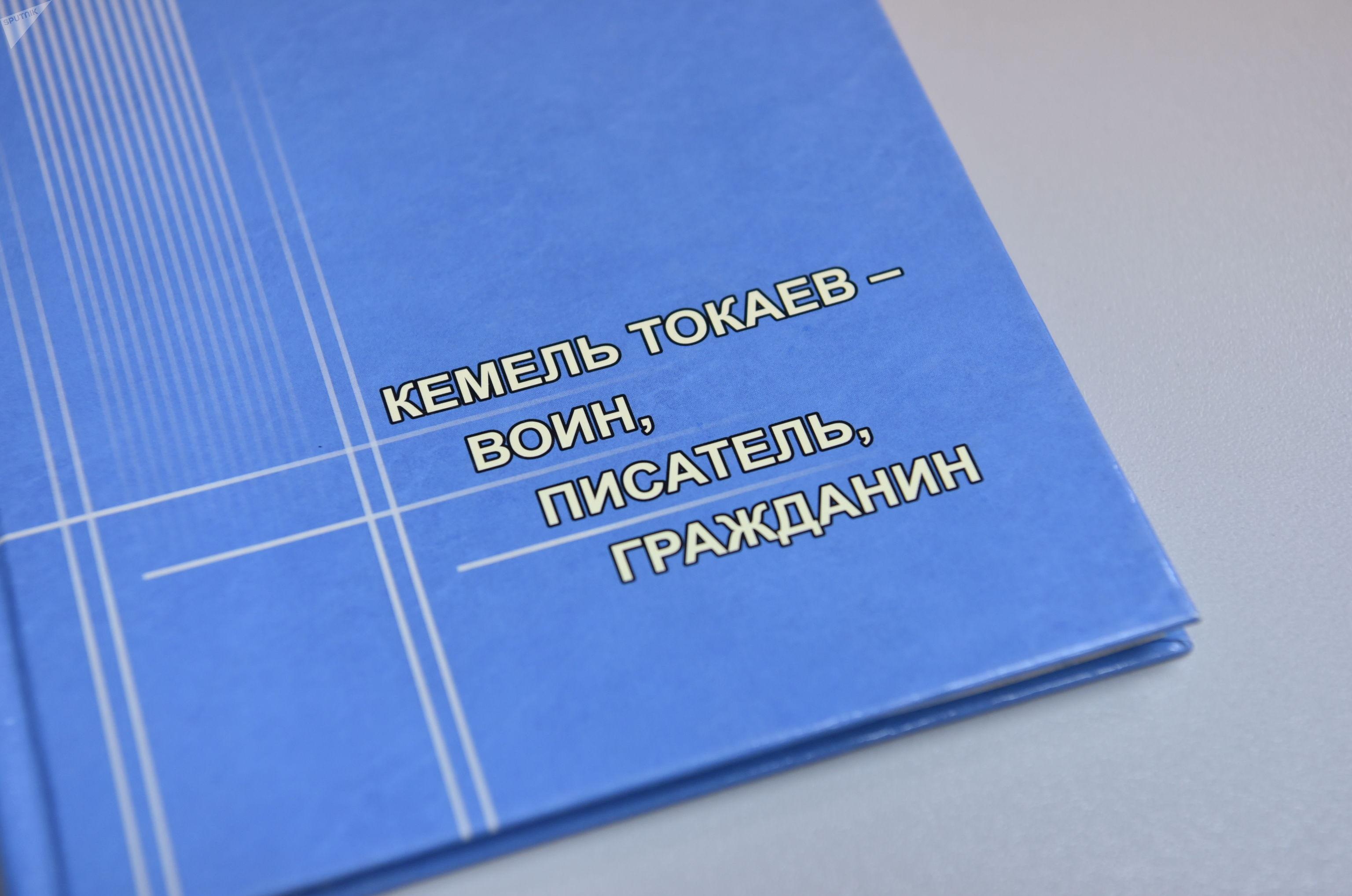 Книга Кемель Токаев - воин, писатель, гражданин