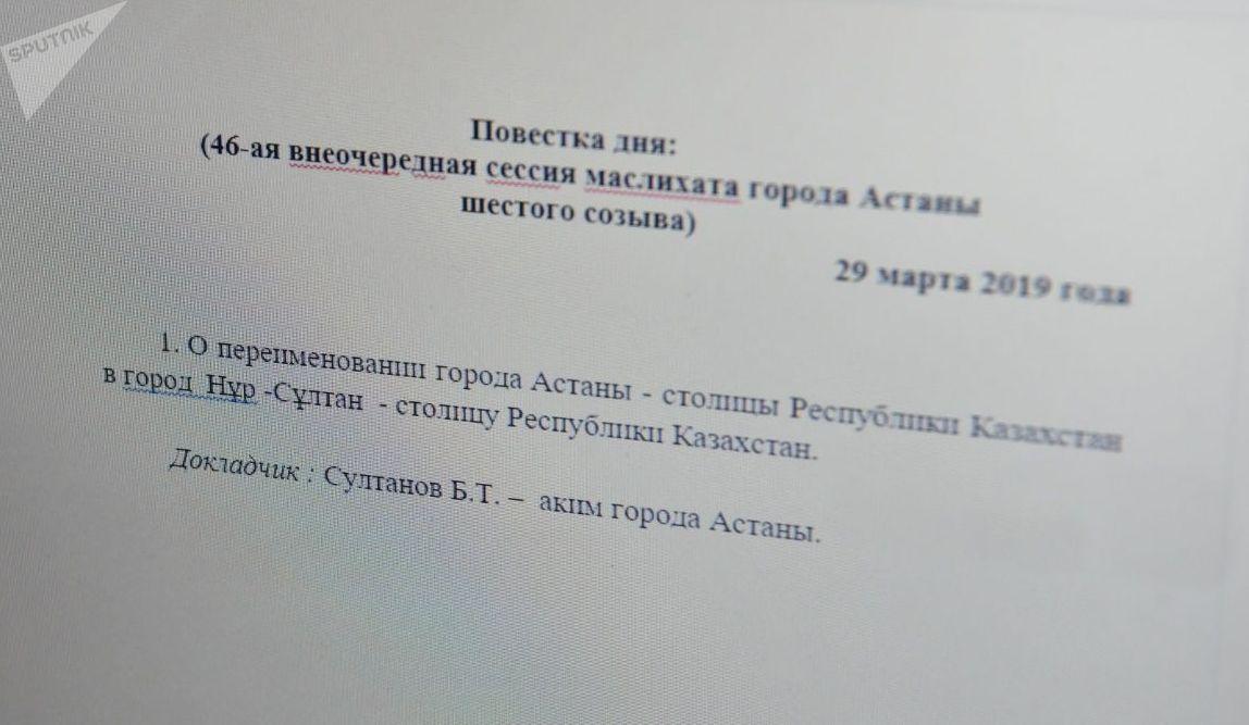 Повестка дня внеочередной сессии маслихата - переименование столицы Казахстана