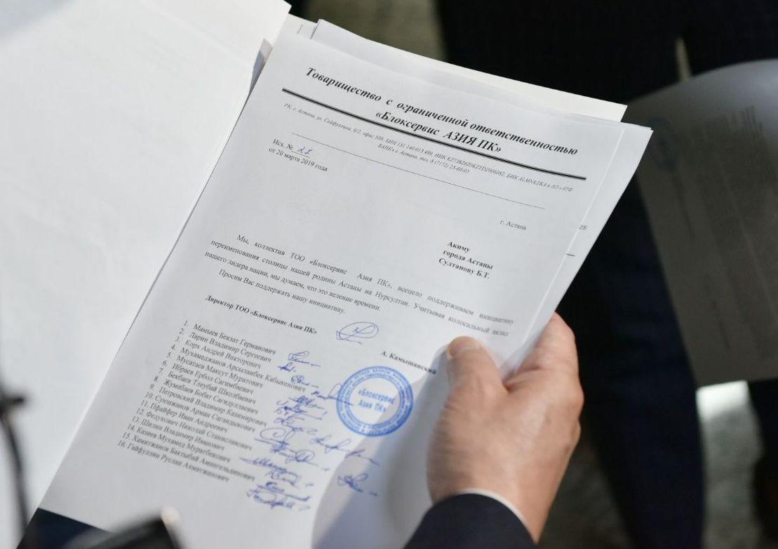Письма в поддержку инициативы о переименовании Астаны в Нурсултан