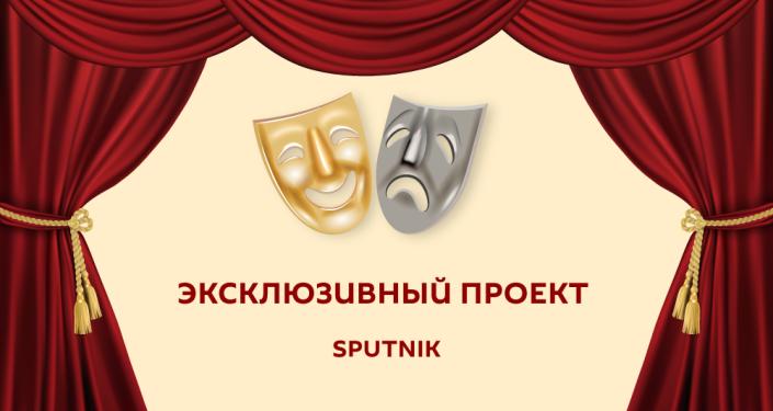 Театры Казахстана - эксклюзивный проект Sputnik Казахстан к Году молодежи в Казахстане и Году театра в России