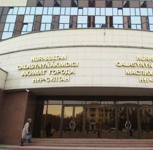 На здании столичного акимата сменили вывеску - с Астаны на Нур-Султан
