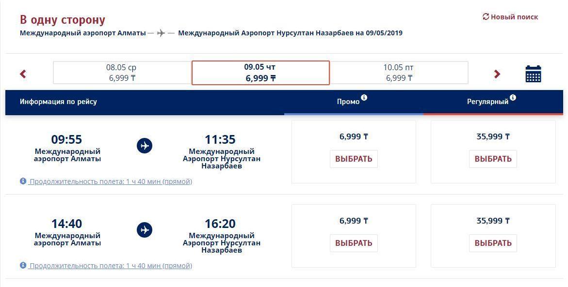 Лоукостер FlyArystan открыл продажу билетов из Алматы в столицу Казахстана