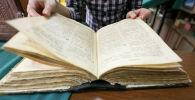 Раритетная книга, архивное фото