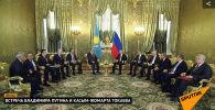 Қасым-Жомарт Тоқаев пен Владимир Путиннің кездесуі – онлайн-транслация