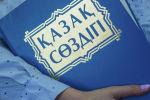 Қазақ тілі сөздігі