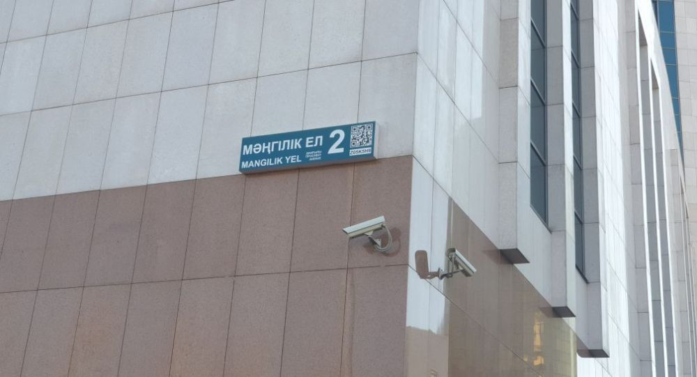 Табличка с названием проспекта Мәңгілік ел на здании парламента Казахстана