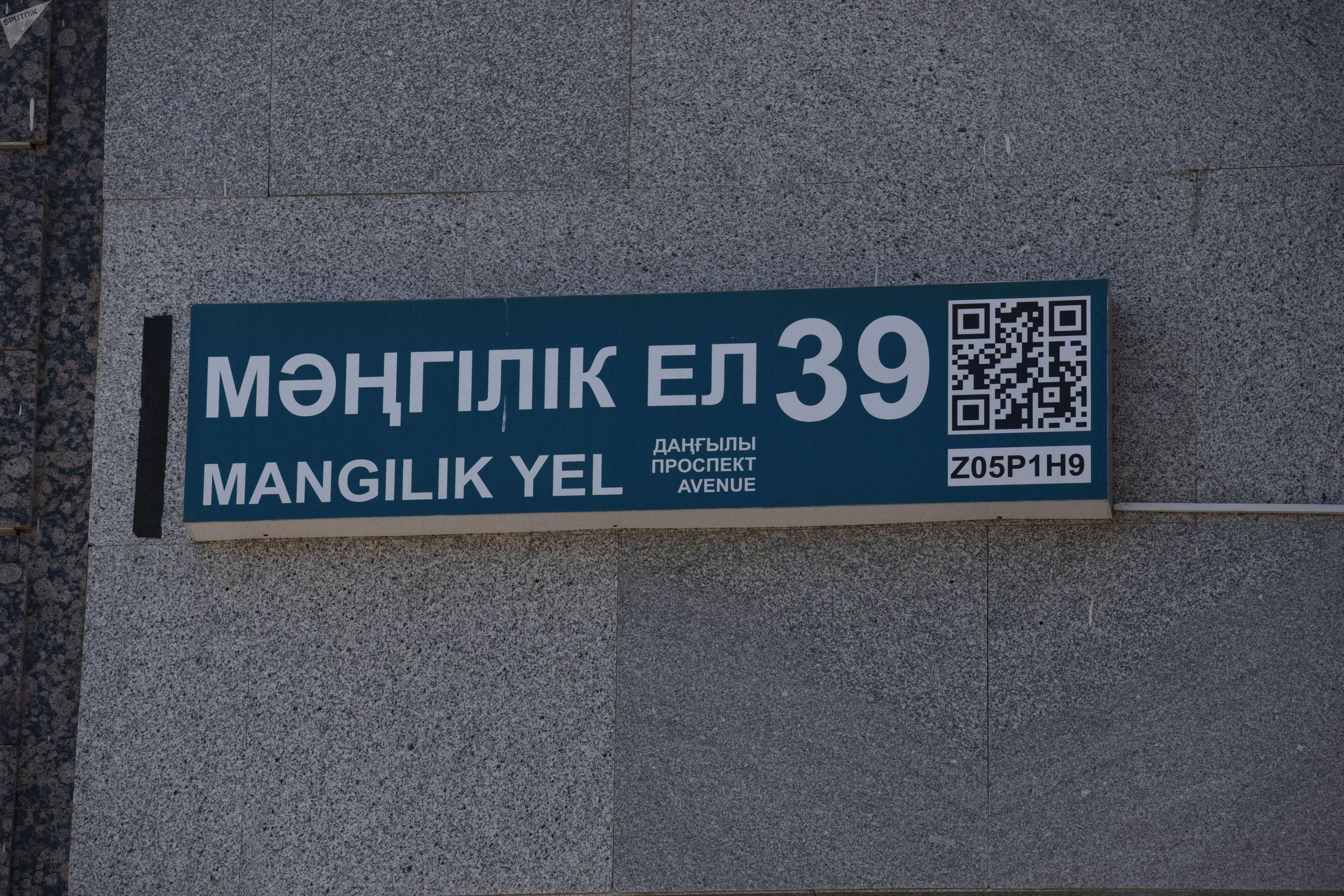 Вывеска с названием улицы в Нур-Султане на латинице