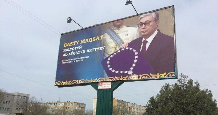 Билборды в Актау с изображением Касым-Жомарта Токаева