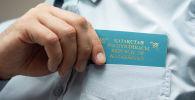 Паспорт гражданина Казахстана