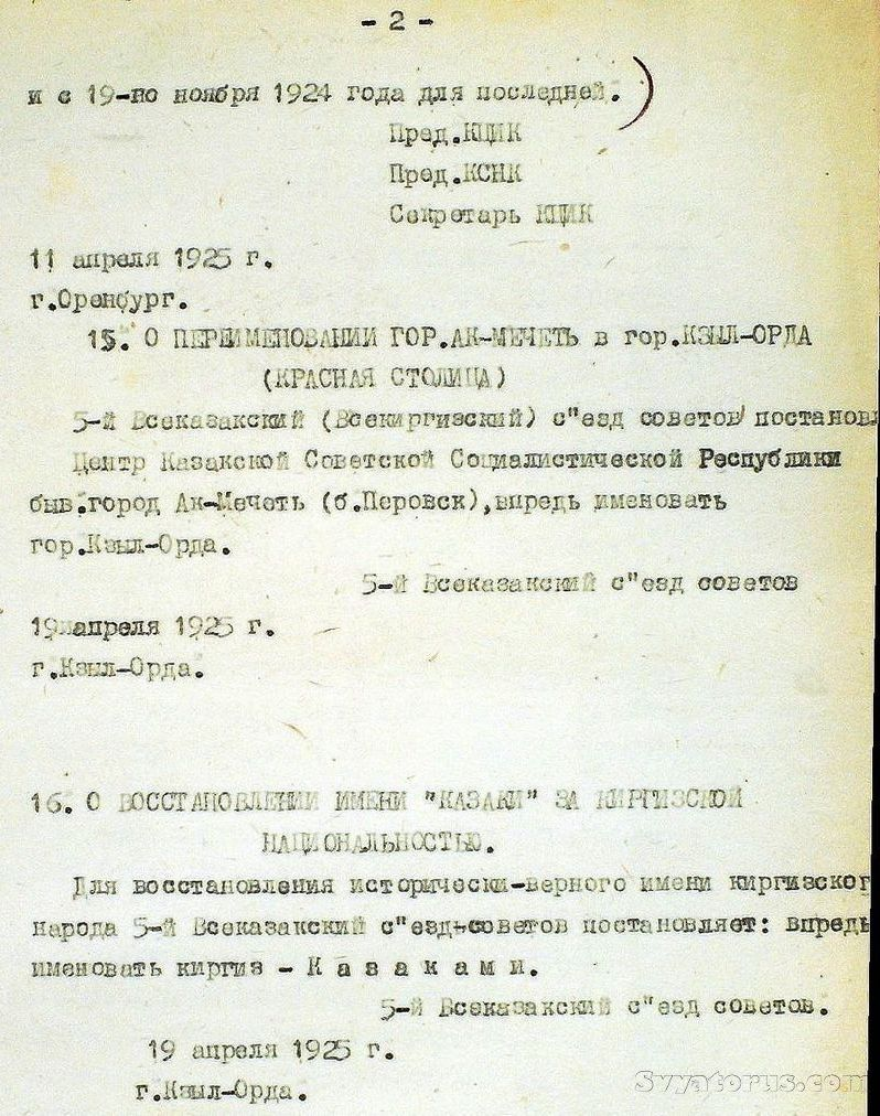 Постановление 5-го Всеказакского съезда