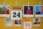 Календарь 24 апреля
