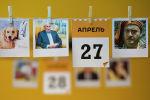 Календарь 27 апреля