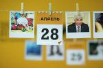 Календарь 28 апреля