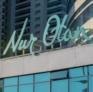 Вывеска партии Nur Otan  на здании, архивное фото