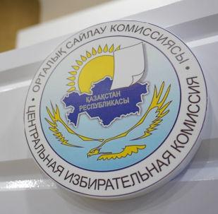 Қазақстанның орталық сайлау комиссиясы