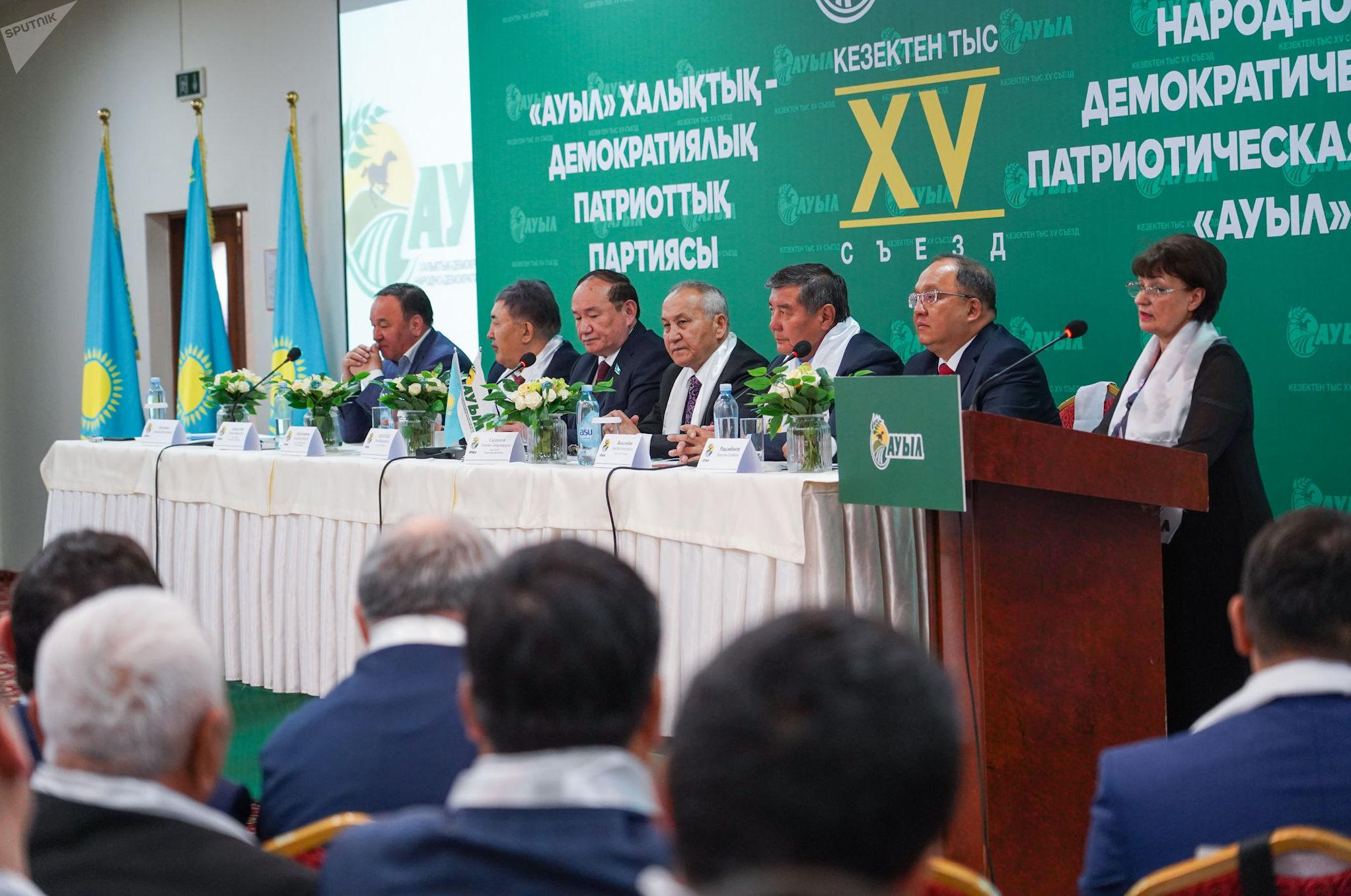 XV внеочередной съезд народно-демократической патриотической партии Ауыл