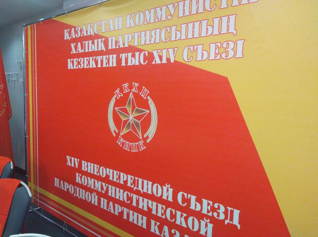 Коммунистическая народная партия Казахстана проводит XIV внеочередной съезд