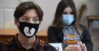 Школьники в масках