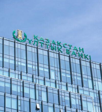 Қазақстан ұлттық банкі