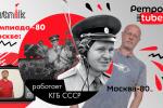Олимпиада-80: работает КГБ СССР - вывоз проституток, воры в законе и цыганские бароны