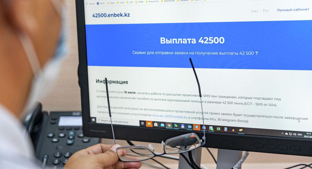 Сайт, принимающий заявки на выплаты 42 500 тенге