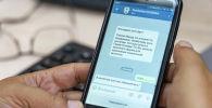 Телеграм-бот по выплате 42 500 тенге