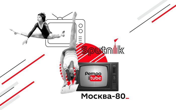 Запуск проекта Москва-80: Ретро-tube - видео