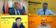 СПУТНИК_LIVE: Видеомост: Москва-Бишкек-Ереван-Минск