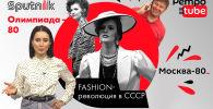 Как Олимпиада-80 повлияла на моду в СССР - Канделаки