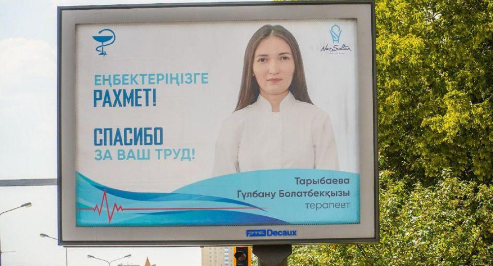 Фотографии врачей на билбордах в Нур-Султане