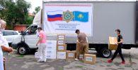 Казахская диаспора Астраханской области направила гуманитарный груз в Атырау