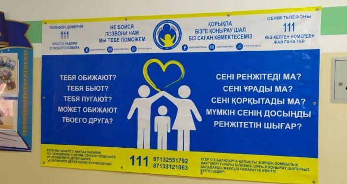 Плакат телефона доверия 111 в Сарыжарской школе