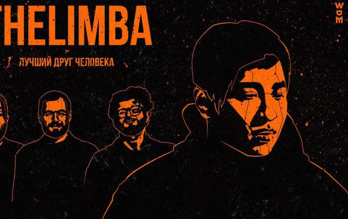 The Limba рассказывает о секретах счастливой жизни в новом подкасте «ЛДЧ»