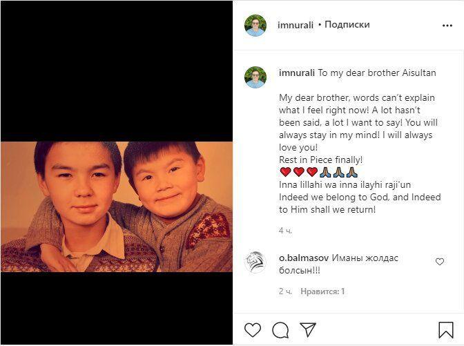 Пост Нурали Алиева, который он посвятил умершему младшему брату Айсултану Назарбаеву