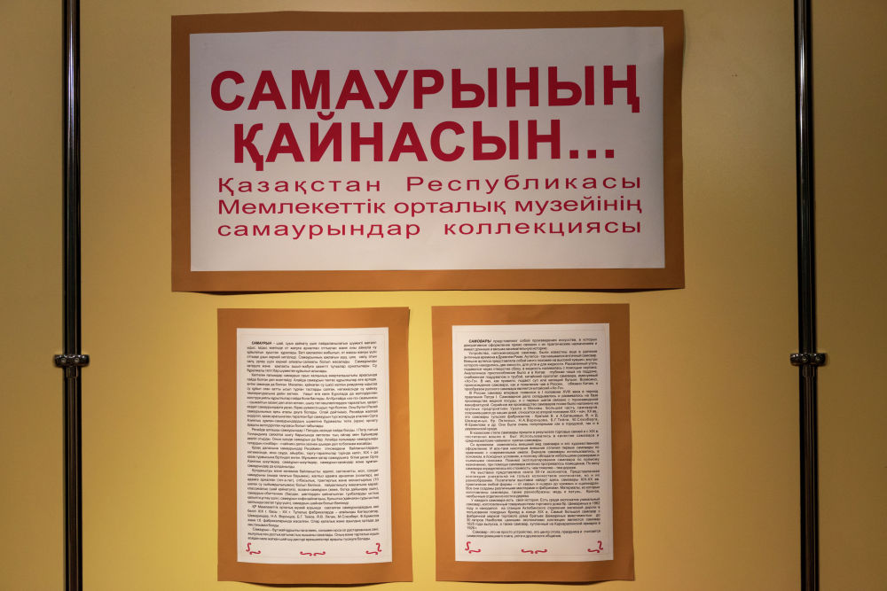 Выставка Самаурының қайнасын рассказывает о традициях чаепития и его атрибутах
