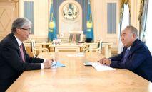 Қасым-Жомарт Тоқаев пен Нұрсұлтан Назарбаев