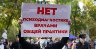 Митинг против Кодекса о здоровье проходит в Алматы