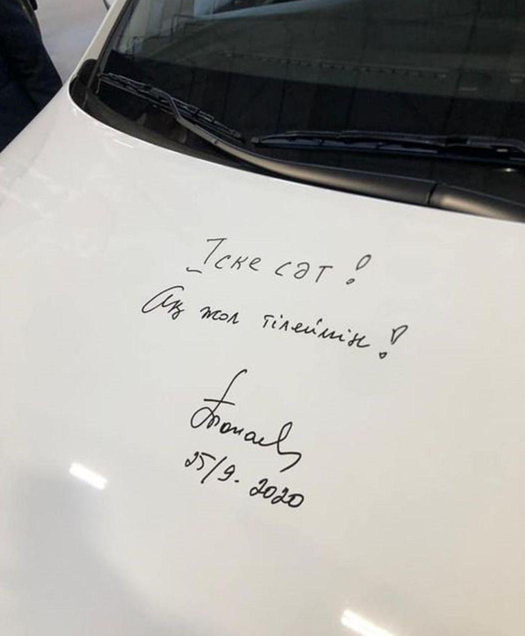Касым-Жомарт Токаев оставил надпись на капоте авто