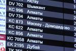 Знакомые лица! Кто летит первым рейсом в Москву из Нур-Султана
