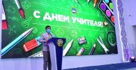 В Нур-Султане состоялась церемония награждения лучших педагогов