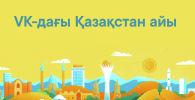 В Казахстане стартуют музыкальные лайвы и образовательные ивенты. Причем здесь ВКонтакте?