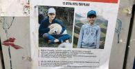 Объявление о розыске 13-летнего Ильи Пилпани