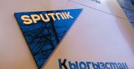 Sputnik Кыргызстан