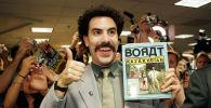 В Сети бойкотируют «Бората». Рассказываем, что происходит