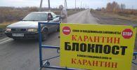 Блокпост в Северо-Казахстанской области