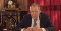 Сергей Лавров дал интервью российским журналистам