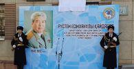 Открытие мемориальной доски генерал-майору юстиции Рустему Кайдарову
