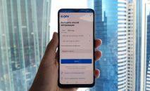 Мобильное приложение Электронного правительства