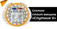 Раскрыта причина низкой стоимости российской вакцины от COVID-19 - видео